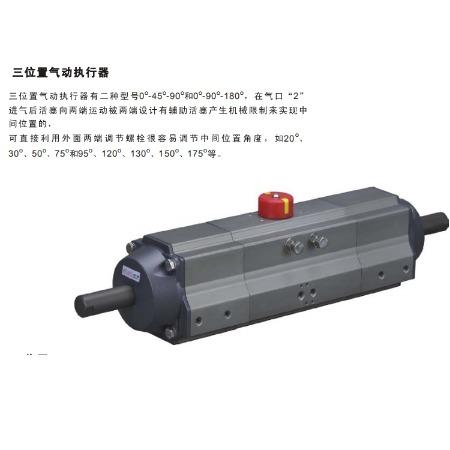DR/SC三位置气动执行器_温州执行器生产厂家_气动执行器在线批发_浙江华尔士制造批发