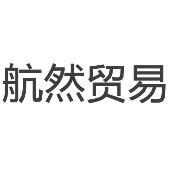 济南航然贸易有限公司