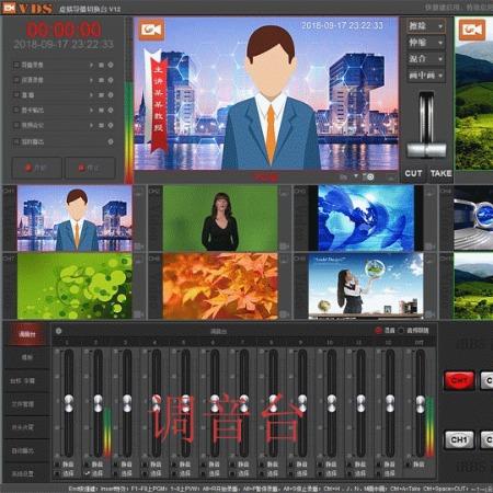 成都天狐供应VDS虚拟导播切换台系统