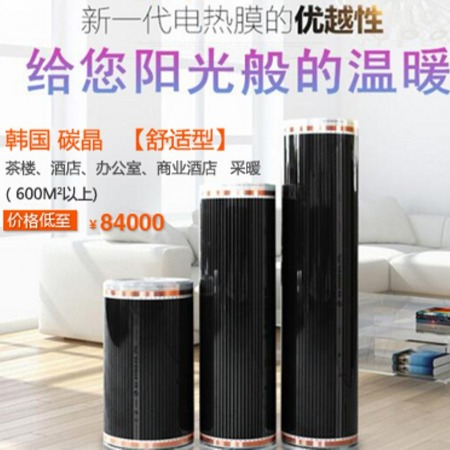 清镇地暖安装的价格酒店/家用/别墅电地暖专业安装地暖就用韩国碳晶 采暖面积达400-599㎡厂家定制