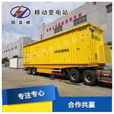 专业生产高品质车载移动式变电站预制舱成套预装式配电站定制加工