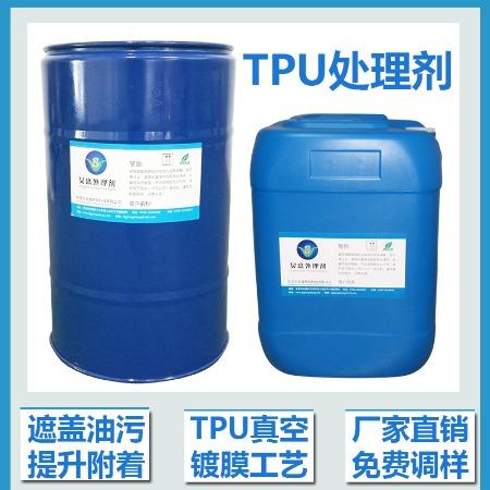 炅盛牌TPU油污处理剂针对解决TPU制品表面油污问题