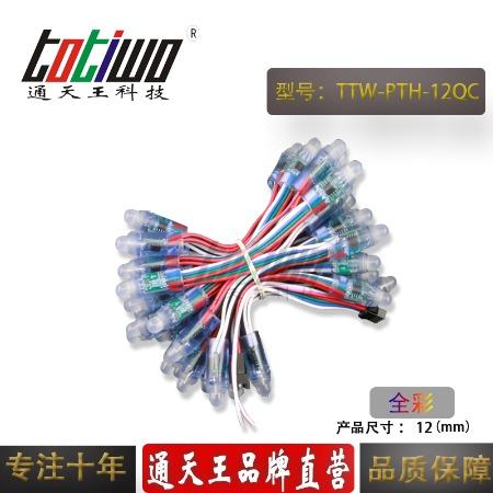 通天王DC5V12MM全彩LED外露发光灯串广告招牌LED灯串IP68穿孔字铁皮字发光字彩色RGB