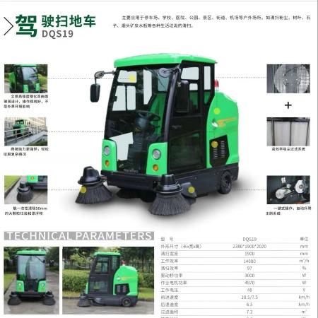 电动扫地机-驾驶式扫地机-手推式扫地机厂家