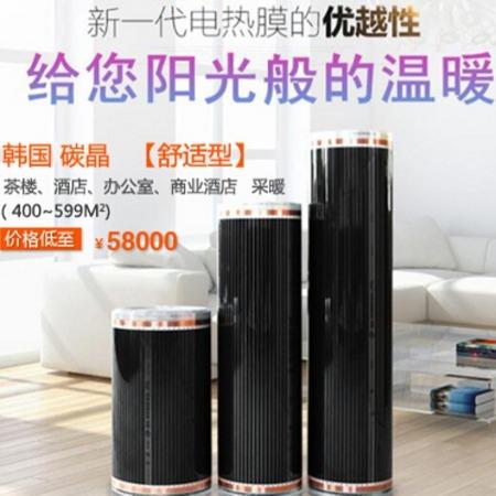 商用地暖一平方多少价钱 碳晶电地暖的价格 碳晶智能电地暖 碳纤维地暖报价