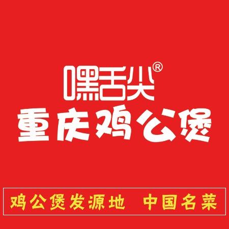 加盟鸡公煲 黄焖鸡加盟 到重庆鸡公煲总部 专业鸡火锅餐饮20年 出餐快速 翻台率高