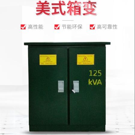 卢格电气 美式箱变 箱式变电站价格 浙江美式箱变 路灯变电站 路灯变电所厂家