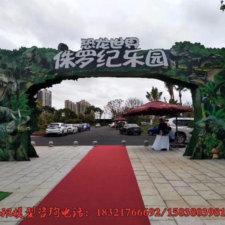 侏罗纪恐龙展主题公园楼盘举办恐龙模型活动震撼来袭