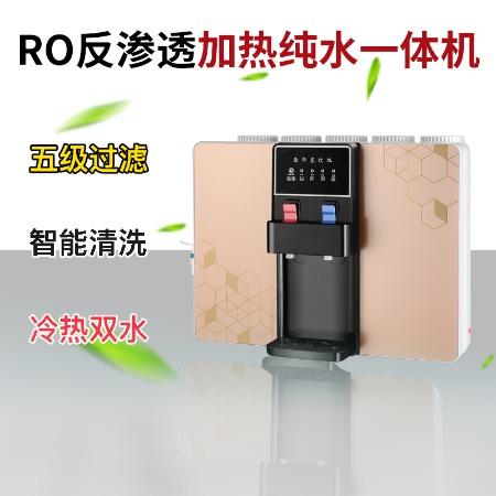 RO反渗透纯水机ROC-K9直饮加热一体机净水器净水机DDU东得净水