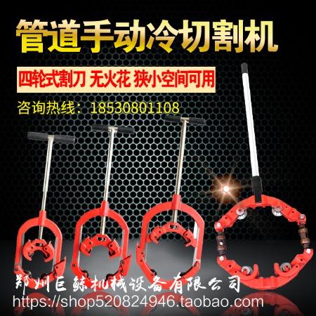 新款巨鯨手搖鋼管切割器促銷-管道冷切割割管刀