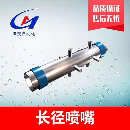 长径喷嘴    专业定制    厂家直销  稳定性强