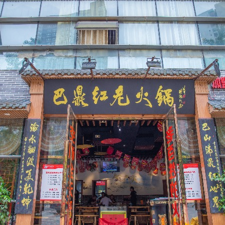 重庆火锅加盟就选巴鼎红 鲜货火锅加盟 欢迎咨询