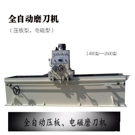 多功能电磁磨刀机 切纸机刀 旋切机刀 直刀全自动磨刀机