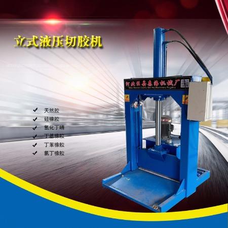 立式液压切胶机 各种型号均可定制液压切胶机 厂家直销
