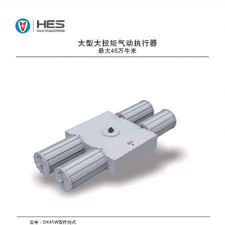 华尔士DX45W双作用拔叉结构大型钢制气动执行器规格齐全专业生产