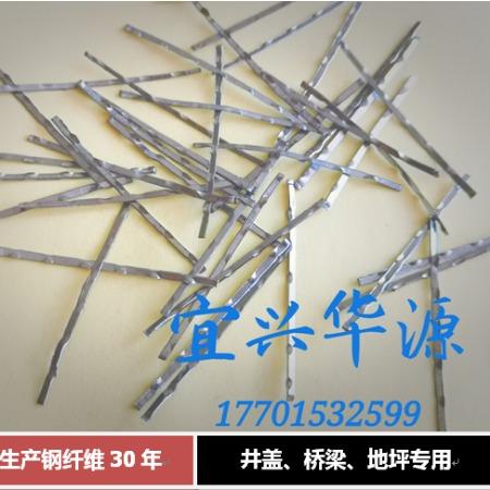 宜兴华源-钢纤维 0.65*35mm
