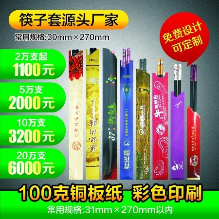 盛华机制筷纸套 两边粘胶的铜版纸筷套