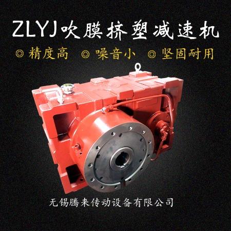 ZLYJ 硬齿面 减速机 ZLYJ133 146 173 200 225 250 齿轮 减速箱