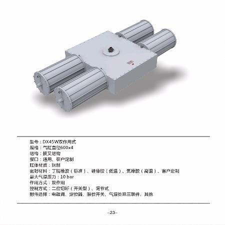 浙江专业厂家华尔士_DX45W双作用拔叉结构大型钢制气动执行器价格批量生产