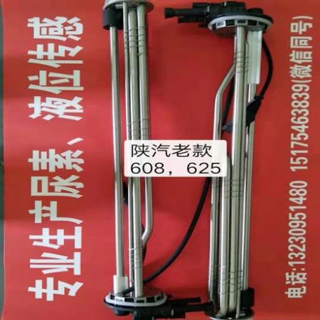 提供尿素液位传感器价格 车用尿素液位传感器生产厂家 河北尿素液位传感器