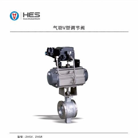 华尔士专业定制生产气动V型调节阀ZHSV、ZHSR生产调节阀执行器现货库存专业制造