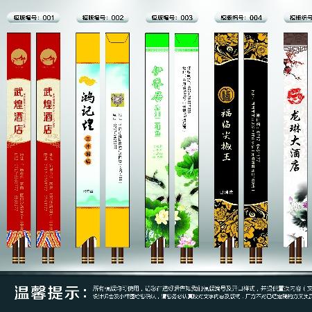筷子套设计方案参考(1) 免费设计筷套