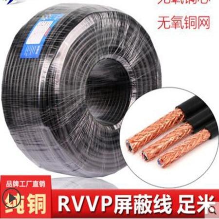 国标RVVP屏蔽线 控制信号线 电缆铜芯铜网 专注高端布线 无氧铜网 批发零售 质量保证