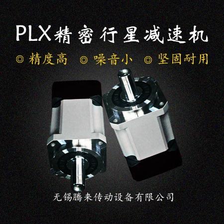 PLX系列减速机 PLX 60 90 120 142 精密行星减速机 伺服 减速器