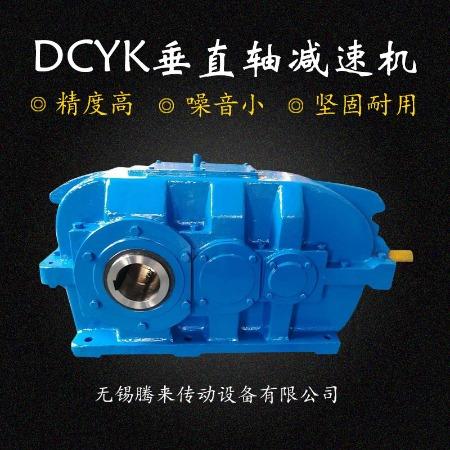 垂直轴 DCYK 减速机 轴孔 输出 DCYK 160 180 200 224 硬齿面 齿轮 减速机