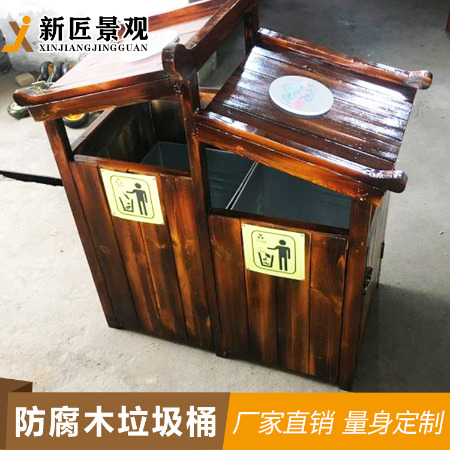 新匠牌 防腐木垃圾桶 可定制 规格齐全 园林景观花园广场专用 优质防腐木垃圾桶厂家