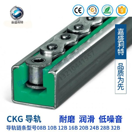 CKG型链条导轨 16A链条导轨标准件 输送线链条导轨