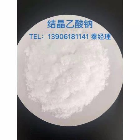 江苏安田化学结晶醋酸钠厂家直销  批发零售 价格从优
