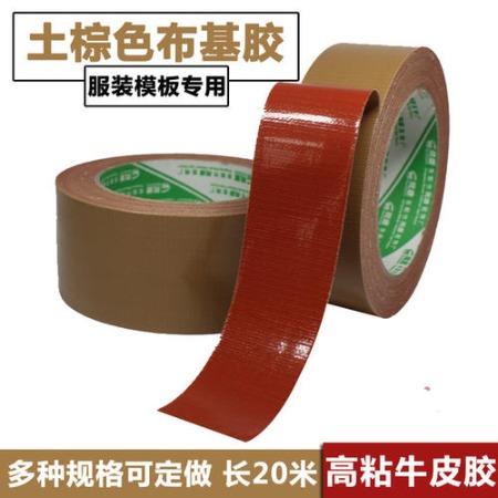临沂批发厂家 厂家批发彩色布基胶带 装饰地板无痕强力单面防水胶带