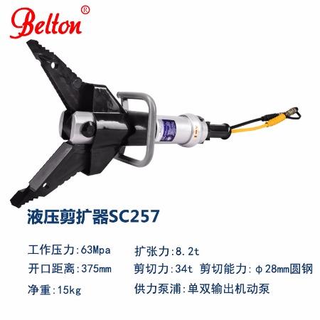 贝尔顿电动扩张器SP310B电动扩张器抢险救援应用