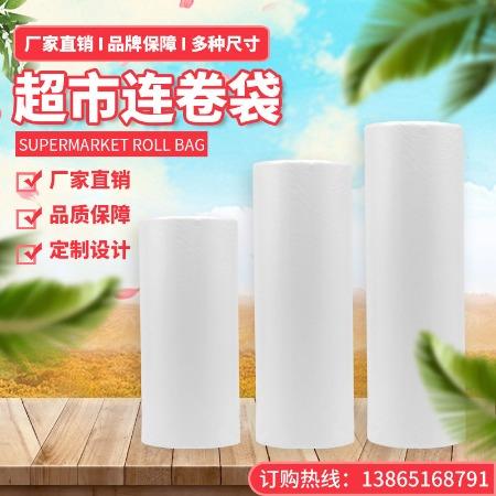 厂家定制透明超市连卷袋超市购物塑料食品袋大小厚度可定制可印刷