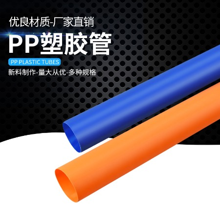 厂家直销  ABS塑料管 PP塑料管 pvc管 圆口塑料管 PP管