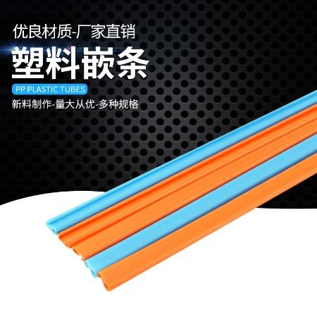 厂家直销 塑胶条 橡胶嵌条 塑料胶条 橡塑边条防撞条 pp嵌条 pvc嵌条