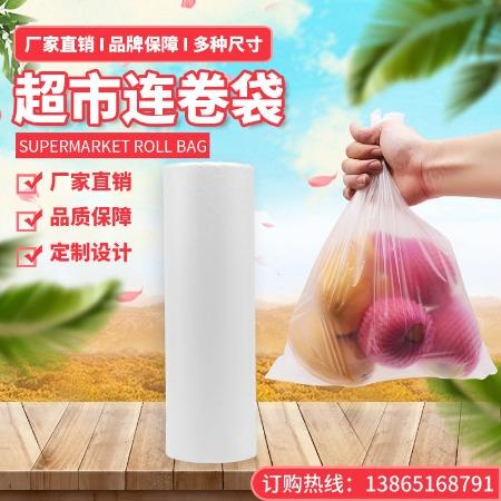 厂家直销塑料手撕袋超市购物连卷袋透明点断式食品保鲜袋批发定制