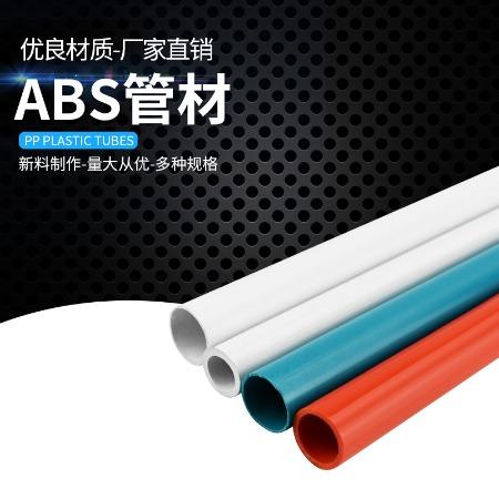 厂家直销 PP管材ABS管材橡胶制品ABS管塑胶制品产品pp管