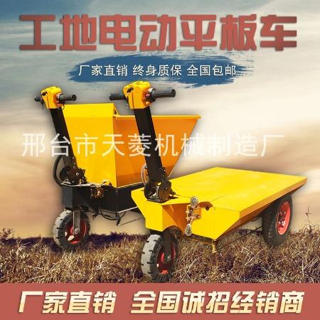 工地电动平板车厂家直销 工地电动拉砖车 天菱机械电动平板车