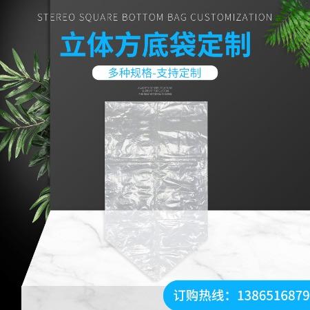 厂家定制 方底袋包装袋 PE塑料四方袋加厚防潮防尘袋 透明立体袋 塑料方底袋
