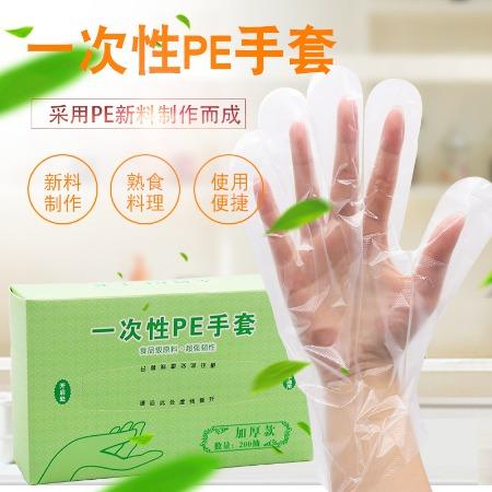 厂家直销 一次性薄膜食品手套抽取式餐饮pe厨房塑料透明手套 新料手套