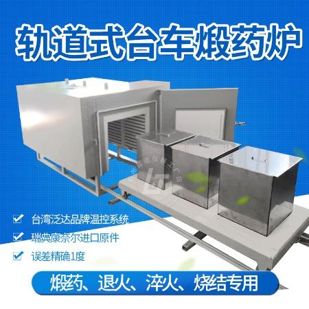 杭州蓝途仪器有限公司台车炉DYL-150 煅药淬火退火炉