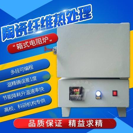蓝途仪器 节能纤维电阻炉LTC-7-10陶瓷纤维马弗炉 正火炉  升温速度快温度精确度高