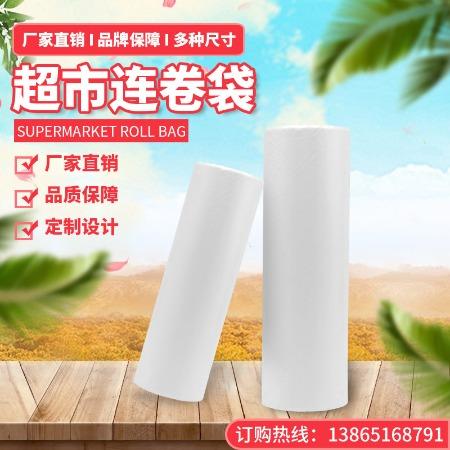 厂家直销 白色透明连卷袋 家用点断式塑料连卷袋 超市用保鲜袋