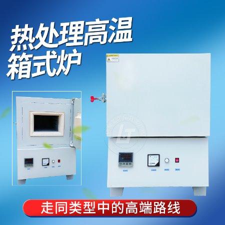杭州蓝途仪器有限公司1300度马弗炉RCL-5-13退火淬火高校科研机构必备
