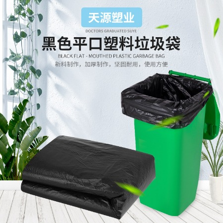 大垃圾袋 黑色平口垃圾袋 塑料垃圾袋 环卫垃圾袋 厂家直销批发