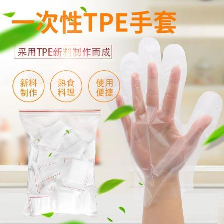 厂家直销 一次性塑料手套 餐饮TPE厨房塑料透明手套一次性TPE手套