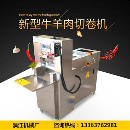 淏江机械 牛羊肉切片机 小型冻肉切片机价格 牛肉切片机价格 肉片切片机 大型冻肉切片机