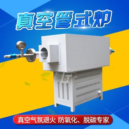 蓝途仪器 1200℃真空退火炉ZKGS-12-60五金件 防氧化防脱碳防渗碳高温退火还原保护